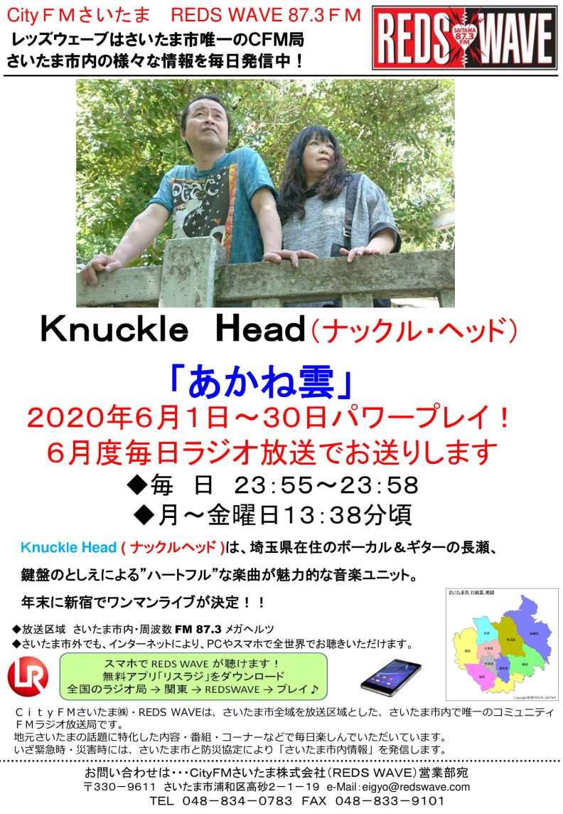 202006-CR-レコメンド案内-ナックルヘッド6月A-1